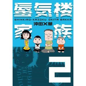 蜃気楼家族 2 電子書籍版 / 著:沖田×華|ebookjapan