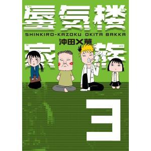 蜃気楼家族 3 電子書籍版 / 著:沖田×華|ebookjapan