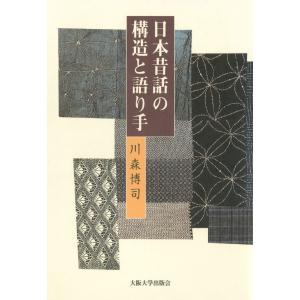 日本昔話の構造と語り手 電子書籍版 / 著:川森博司 ebookjapan