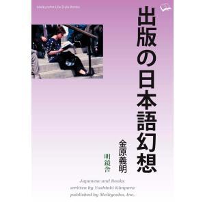 出版の日本語幻想 電子書籍版 / 著:金原義明|ebookjapan