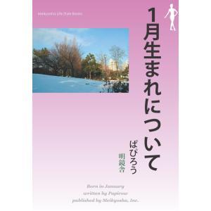 1月生まれについて 電子書籍版 / 著:ぱぴろう|ebookjapan