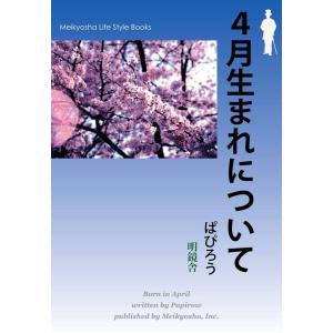 4月生まれについて 電子書籍版 / 著:ぱぴろう|ebookjapan