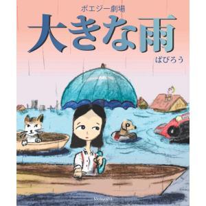 ポエジー劇場 大きな雨 電子書籍版 / 著:ぱぴろう|ebookjapan