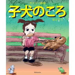 ポエジー劇場 子犬のころ 電子書籍版 / 著:ぱぴろう|ebookjapan