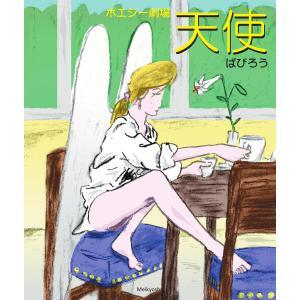 ポエジー劇場 天使 電子書籍版 / 著:ぱぴろう|ebookjapan
