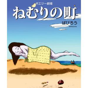 ポエジー劇場 ねむりの町 電子書籍版 / 著:ぱぴろう|ebookjapan