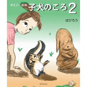 ポエジー劇場 子犬のころ2 電子書籍版 / 著:ぱぴろう|ebookjapan