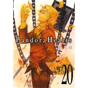 PandoraHearts (20) 電子書籍版 / 望月淳|ebookjapan