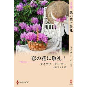 恋の花に敬礼! 電子書籍版 / ダイアナ・パーマー 翻訳:小山マヤ子|ebookjapan