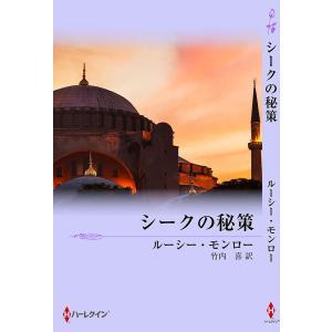 シークの秘策 電子書籍版 / ルーシー・モンロー 翻訳:竹内喜|ebookjapan