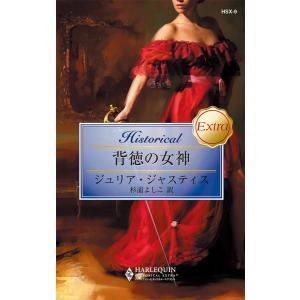 背徳の女神 電子書籍版 / ジュリア・ジャスティス 翻訳:杉浦よしこ|ebookjapan