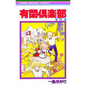 有閑倶楽部 (5) 電子書籍版 / 一条ゆかり|ebookjapan