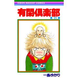 有閑倶楽部 (18) 電子書籍版 / 一条ゆかり|ebookjapan