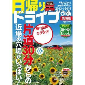 日帰りドライブぴあ 東海版 2013 電子書籍版 / 日帰りドライブぴあ編集部|ebookjapan