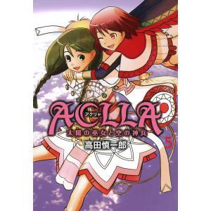 【初回50%OFFクーポン】ACLLA〜太陽の巫女と空の神兵〜 (5) 電子書籍版 / 高田慎一郎|ebookjapan