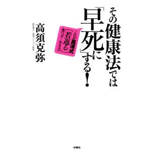 高須克弥 出版社:扶桑社 連載誌/レーベル:扶桑社BOOKS 提供開始日:2013/07/19 タグ...