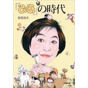 『ぴあ』の時代 電子書籍版 / 掛尾良夫|ebookjapan