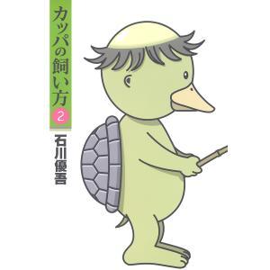 【初回50%OFFクーポン】カッパの飼い方 (2) 電子書籍版 / 石川優吾 ebookjapan