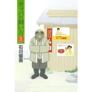 【初回50%OFFクーポン】カッパの飼い方 (8) 電子書籍版 / 石川優吾 ebookjapan