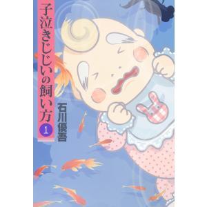 子泣きじじいの飼い方 (1) 電子書籍版 / 石川優吾