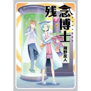 【初回50%OFFクーポン】残念博士 (2) 電子書籍版 / 瀬野反人|ebookjapan