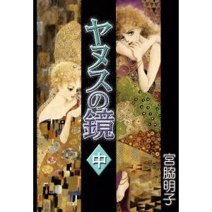 宮脇明子 ページ数:256 提供開始日:2013/08/23 タグ:少女コミック 少女コミック アク...