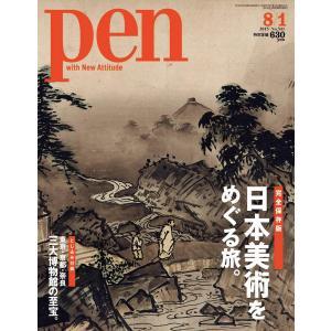 Pen編集部 出版社:CCCメディアハウス ページ数:137 提供開始日:2013/07/16 タグ...