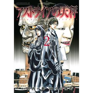アストライアの天秤 (2) 電子書籍版 / 漫画:小川悦司 原作:竹内一郎|ebookjapan