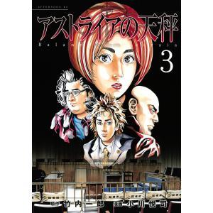 アストライアの天秤 (3) 電子書籍版 / 漫画:小川悦司 原作:竹内一郎|ebookjapan