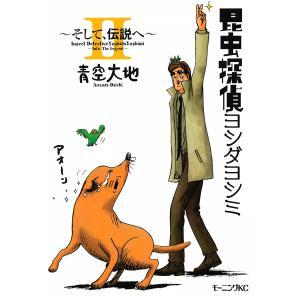 昆虫探偵ヨシダヨシミ (2) 〜そして、伝説へ〜 電子書籍版 / 青空大地|ebookjapan