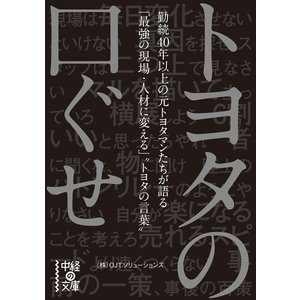 トヨタの口ぐせ 電子書籍版 / 著者:(株)OJTソリューションズ ebookjapan