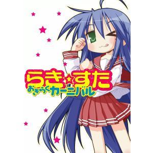【オールカラー版】らき☆すた おきらくカーニバル 電子書籍版 / 美水かがみ ebookjapan