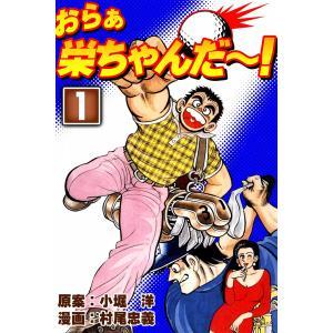 おらぁ栄ちゃんだ〜! (1) 電子書籍版 / 原案:小堀洋 漫画:村尾忠義|ebookjapan