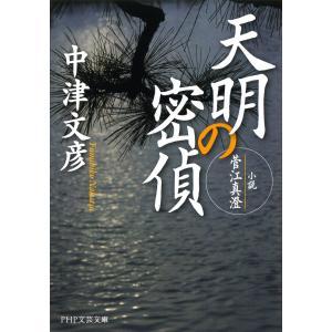 天明の密偵 小説・菅江真澄 電子書籍版 / 著:中津文彦|ebookjapan