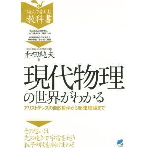 現代物理の世界がわかる : アリストテレスの自然哲学から超弦理論まで 電子書籍版 / 著:和田純夫|ebookjapan