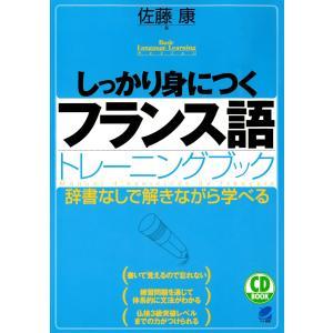 しっかり身につくフランス語トレーニングブック(CDなしバージョン) 電子書籍版 / 著:佐藤康