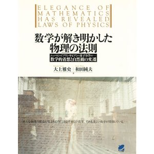 数学が解き明かした物理の法則 電子書籍版 / 著:大上雅史 著:和田純夫|ebookjapan