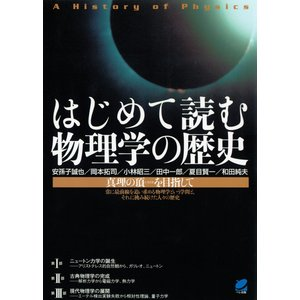 【初回50%OFFクーポン】はじめて読む物理学の歴史 電子書籍版 ebookjapan
