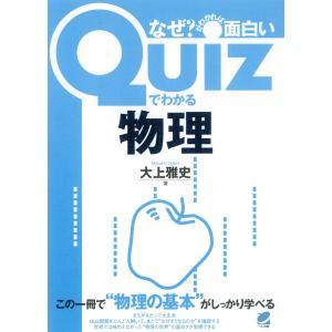 Quizでわかる物理 電子書籍版 / 著:大上雅史|ebookjapan