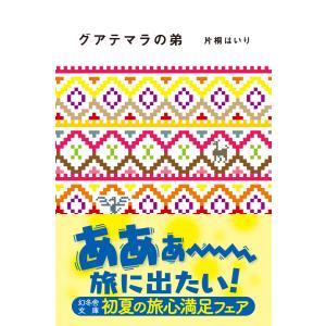 グアテマラの弟 電子書籍版 / 著:片桐はいり|ebookjapan