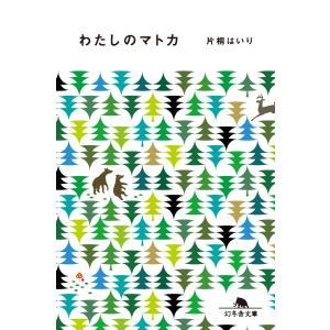 わたしのマトカ 電子書籍版 / 著:片桐はいり|ebookjapan