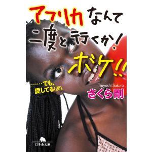 【初回50%OFFクーポン】アフリカなんて二度と行くか! ボケ!! ……でも、愛してる(涙)。 電子書籍版 / 著:さくら剛|ebookjapan