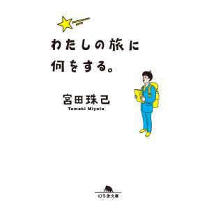 わたしの旅に何をする。 電子書籍版 / 著:宮田珠己|ebookjapan