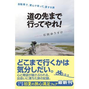 道の先まで行ってやれ! 自転車で、飲んで笑って、涙する旅 電子書籍版 / 著:石田ゆうすけ|ebookjapan
