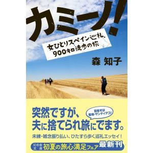 カミーノ! 女ひとりスペイン巡礼、900キロ徒歩の旅 電子書籍版 / 著:森知子|ebookjapan