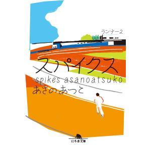 スパイクス ランナー2 電子書籍版 / 著:あさのあつこ|ebookjapan