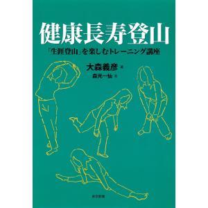 健康長寿登山 : 「生涯登山」を楽しむトレーニング講座 電子書籍版 / 著:大森義彦 画:森光一仙