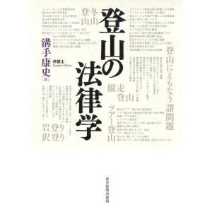 登山の法律学 電子書籍版 / 著:溝手康史