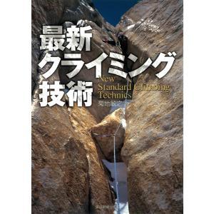 最新クライミング技術 電子書籍版 / 著:菊地敏之