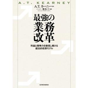 最強の業務改革―利益と競争力を確保し続ける統合的改革モデル 電子書籍版 / 監修:A.T.カーニー ...